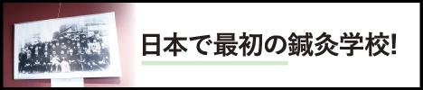 日本で最初の鍼灸学校!